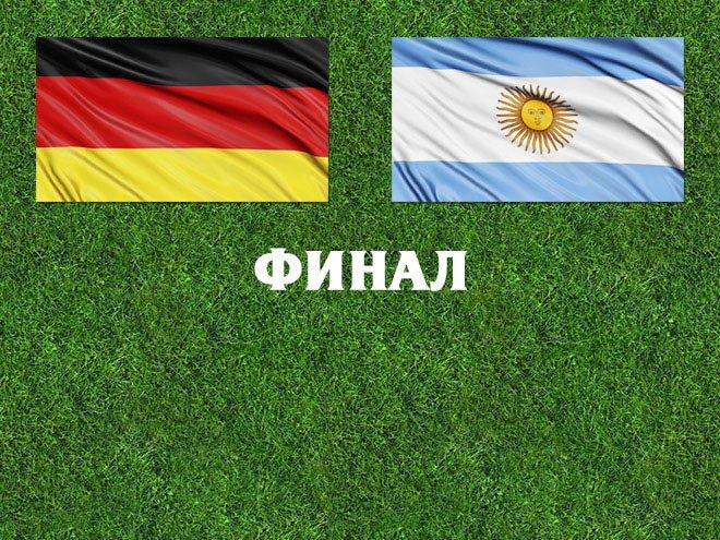 смотреть германия: