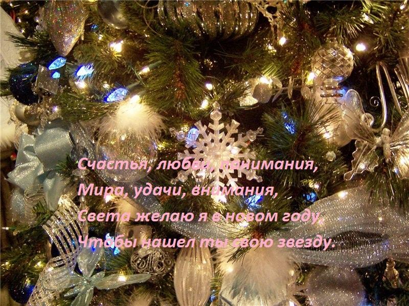 Короткие смс поздравления с новым годом прикольные