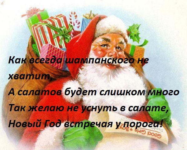 Украинские смс поздравления с новым годом 2015 смешные короткие прикольные