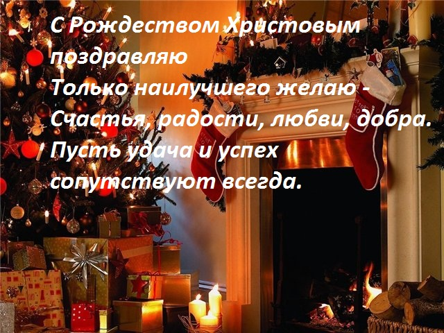 Поздравления с рождеством христовым в смс смешные