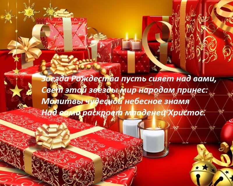 Короткие поздравления на рождество смс