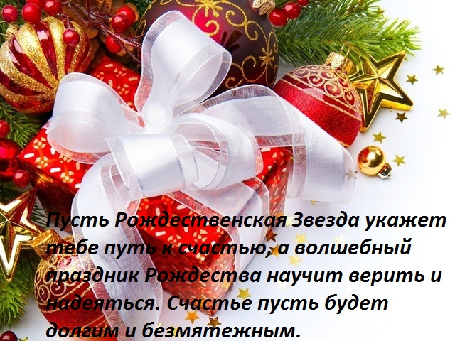 Поздравление в sms с рождеством