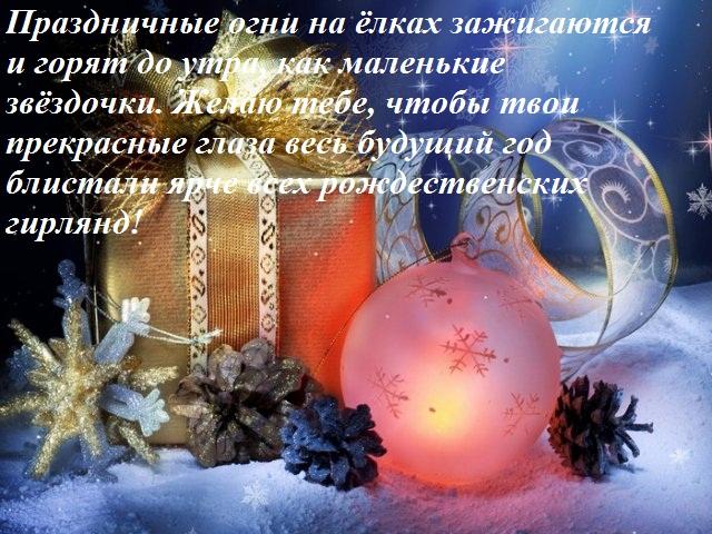 Поздравления рождеством христовым прозе