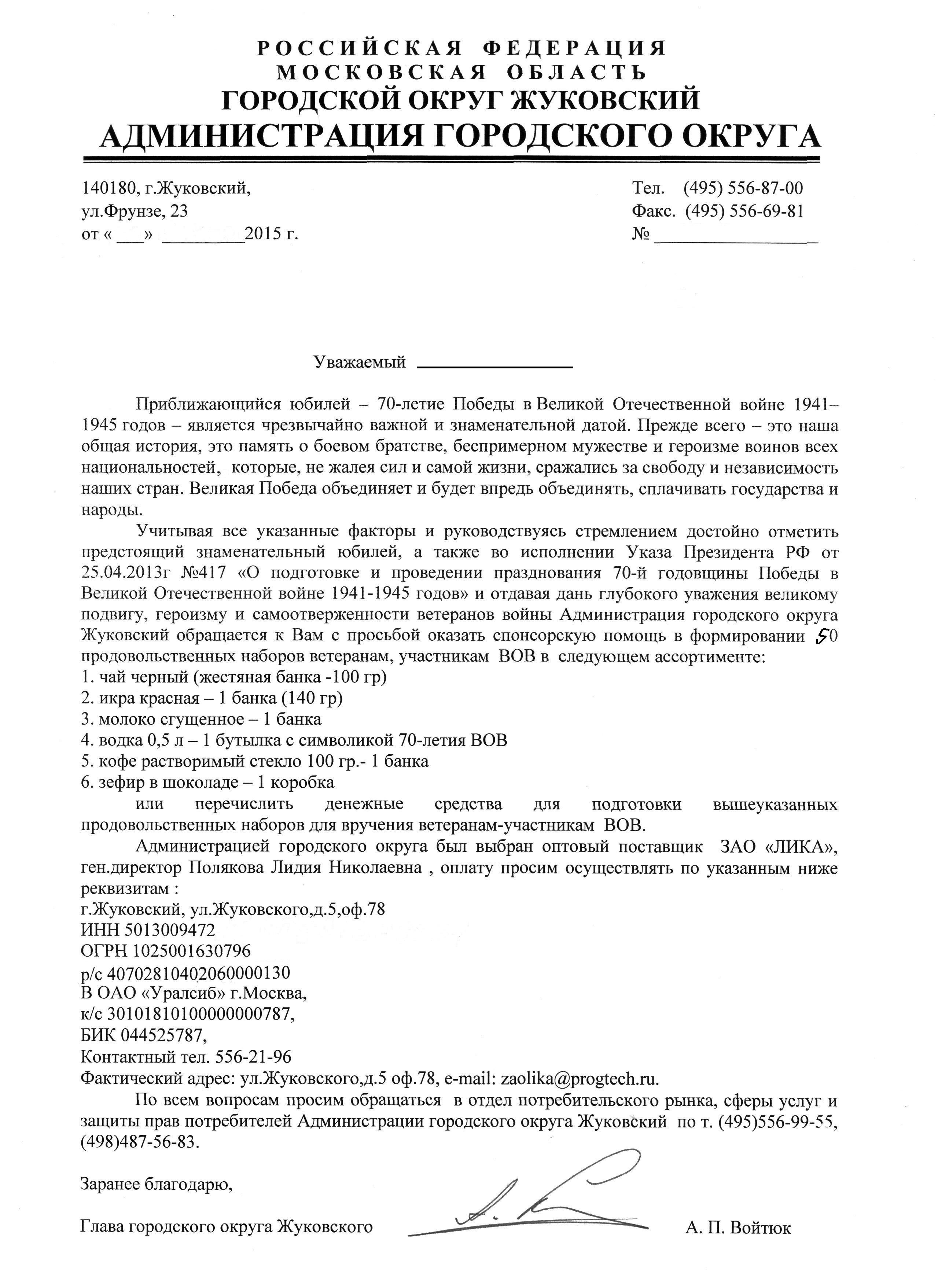 Письмо А.П. Войтюка с просьбой оказать спонсорскую помощь