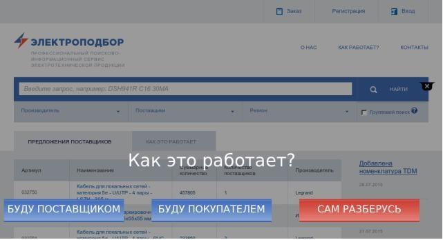 Сервис Электроподбор содержит информацию обо всех предложениях поставщиков