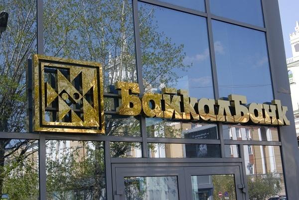 Березин дал интервью, вкотором намекнул намахинации экс-председателя БайкалБанка Егорова