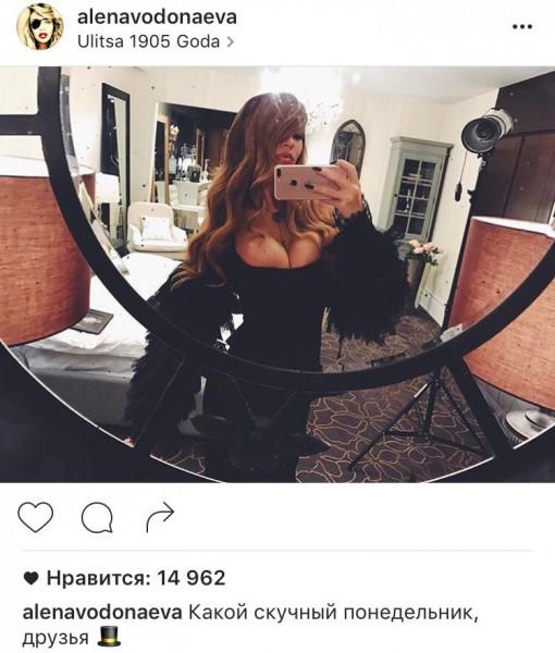 Алена Водонаева рассмешила фанатов фото огромной груди