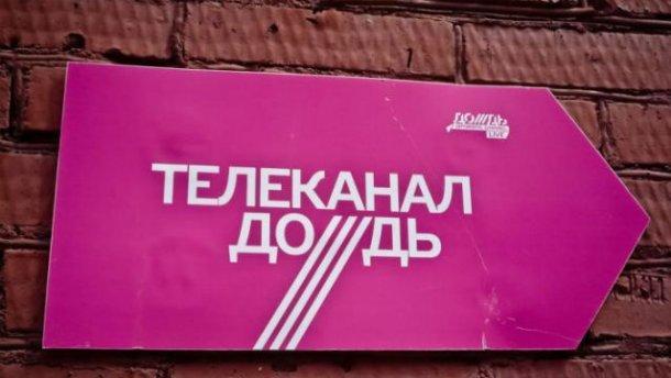 Песков отреагировал назапрет канала «Дождь» вУкраинском государстве