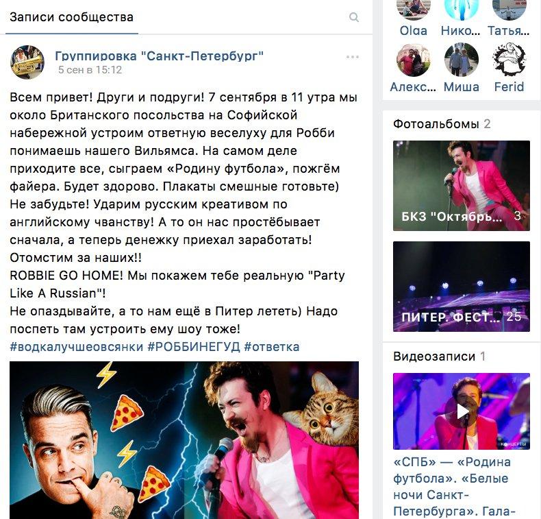 Робби Уильямс отменил концерты в РФ из-за песни «Party Like aRussian»?