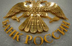 ЦБ отобрал лицензию у крупного крымского банка