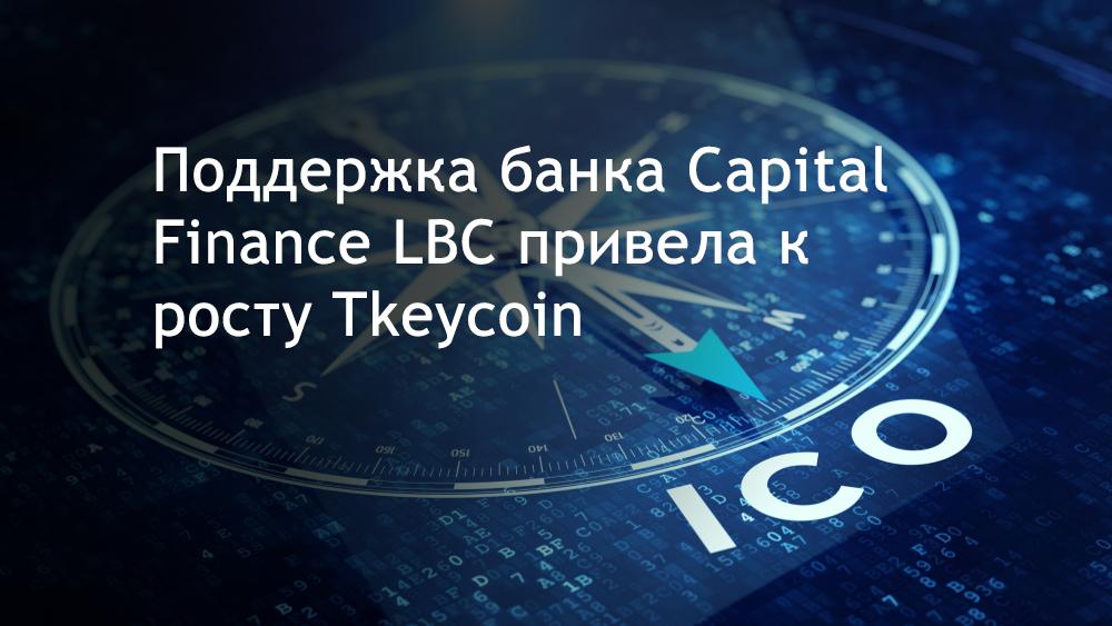Цена Tkeycoin показала рост благодаря помощи банка Capital Finance LBC