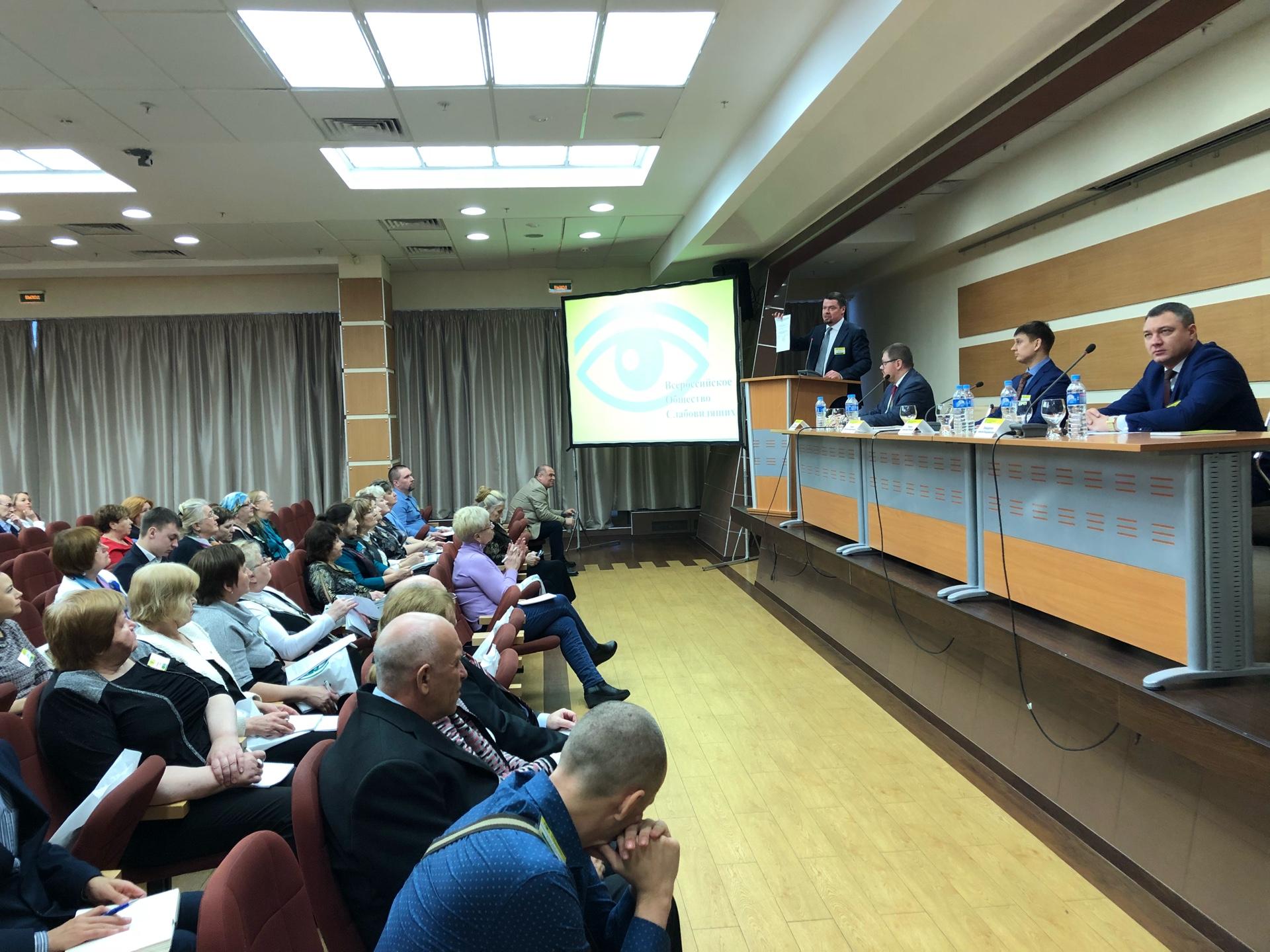 В столице провели III Съезд Всероссийского общества слабовидящих (ВОС)