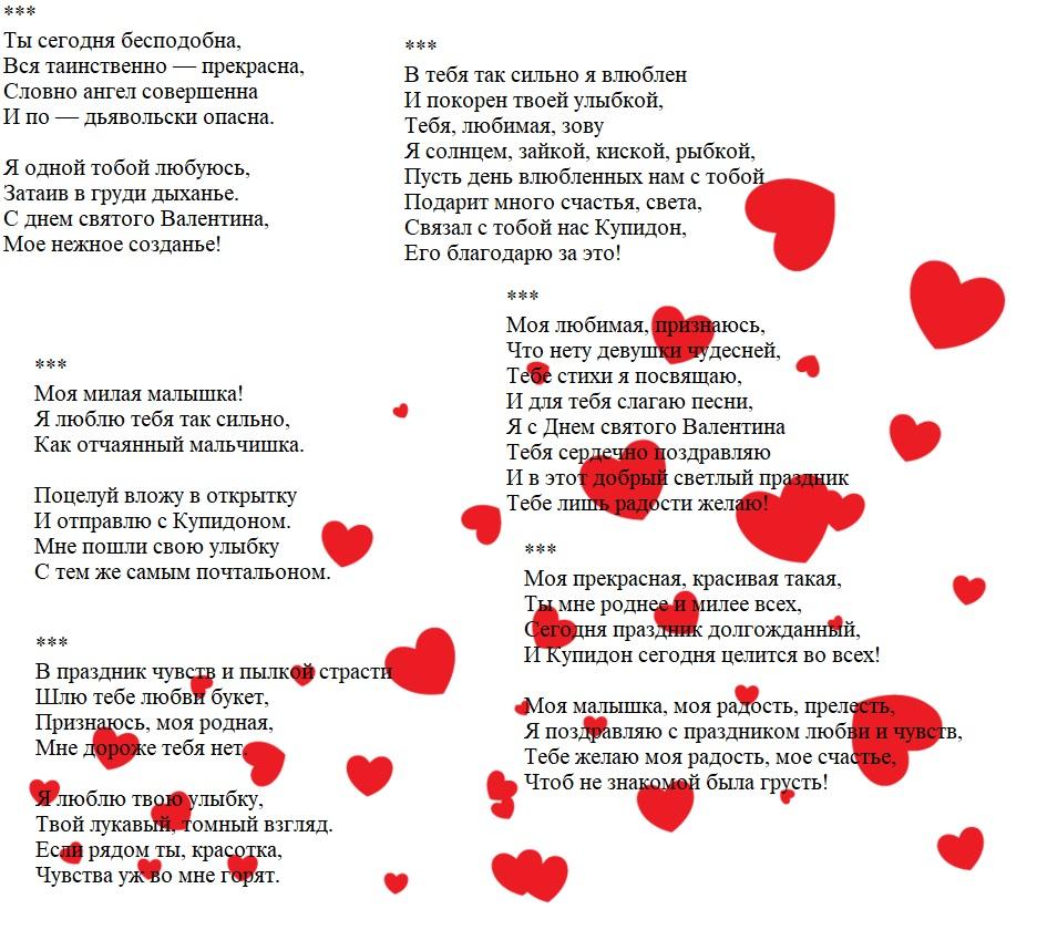 Красивые поздравления с 14 Февраля С Днем влюбленных