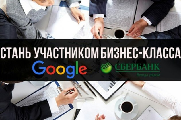 EFFIE Awards 2018: отмечен проект Сбербанка и Google «Бизнес класс»