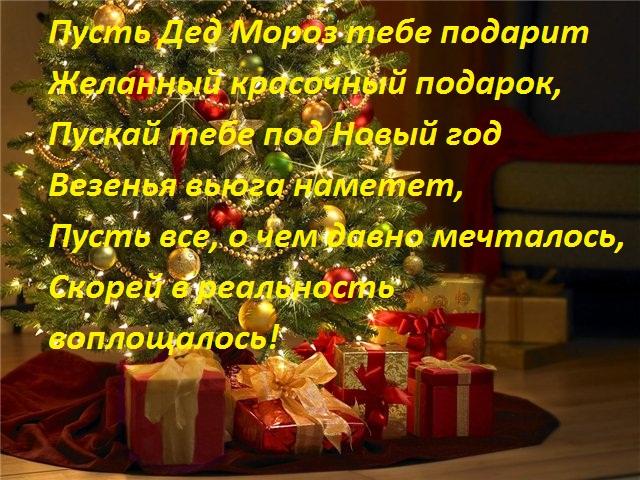 Поздравление с новым годом смс короткие друзьями