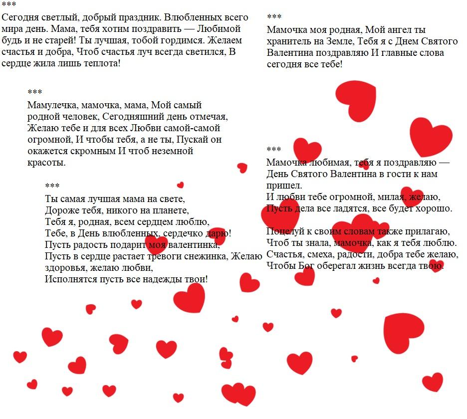 стихи маме на день святого валентина до слез напольное